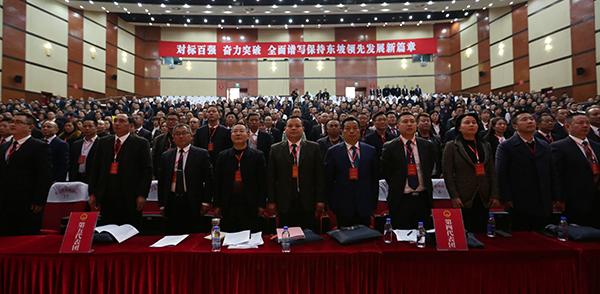 眉山市东坡区第五届人民代表大会第四次会议隆重召开
