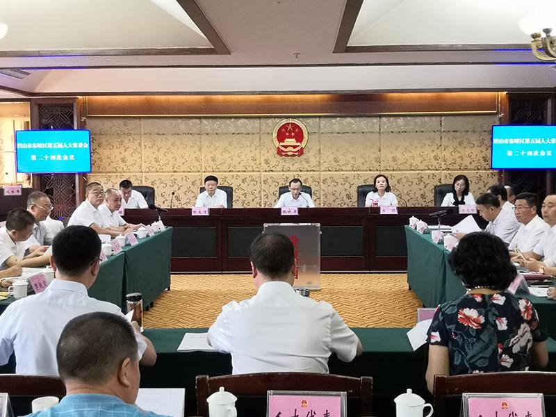 东坡区五届人大常委会第二十四次会议召开