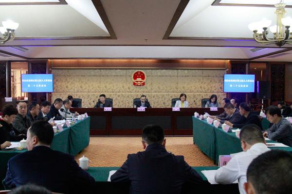 区五届人大常委会第二十五次会议召开