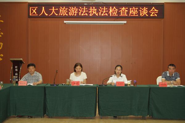 区人大常委会开展《中华人民共和国旅游法》执法检查