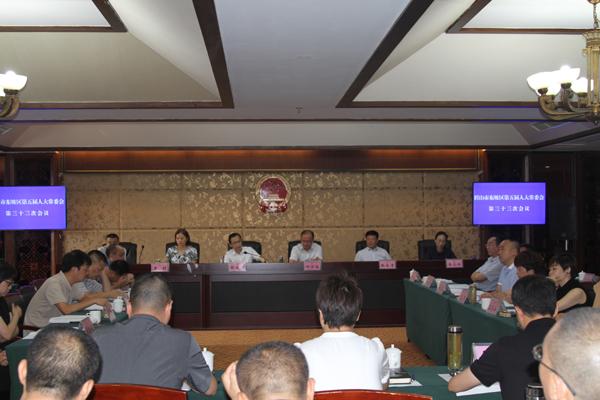 东坡区五届人大常委会第三十三次会议召开